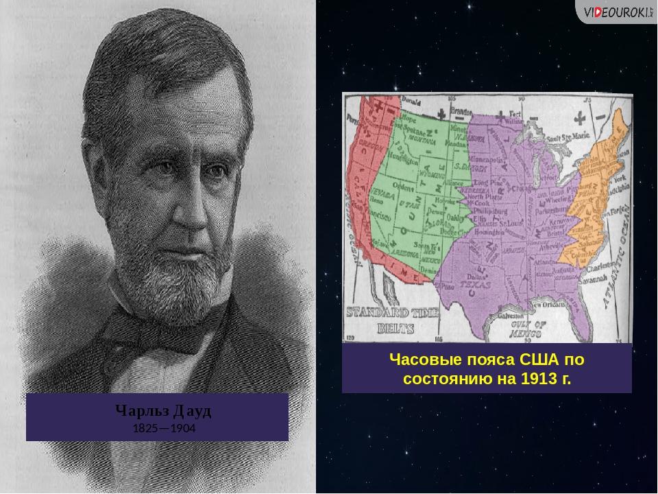 Чарльз Дауд 1825—1904 Часовые пояса США по состоянию на 1913 г.