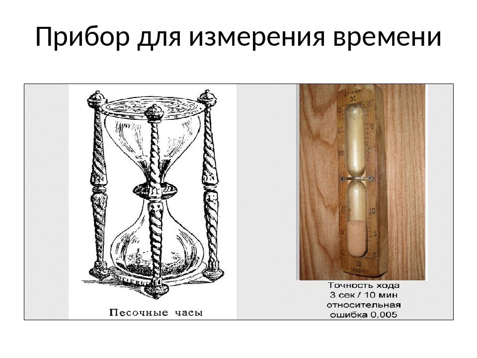 Прибор для измерения времени
