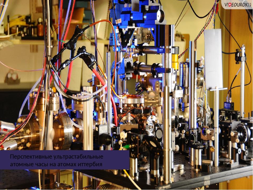 Перспективные ультрастабильные атомные часы на атомах иттербия