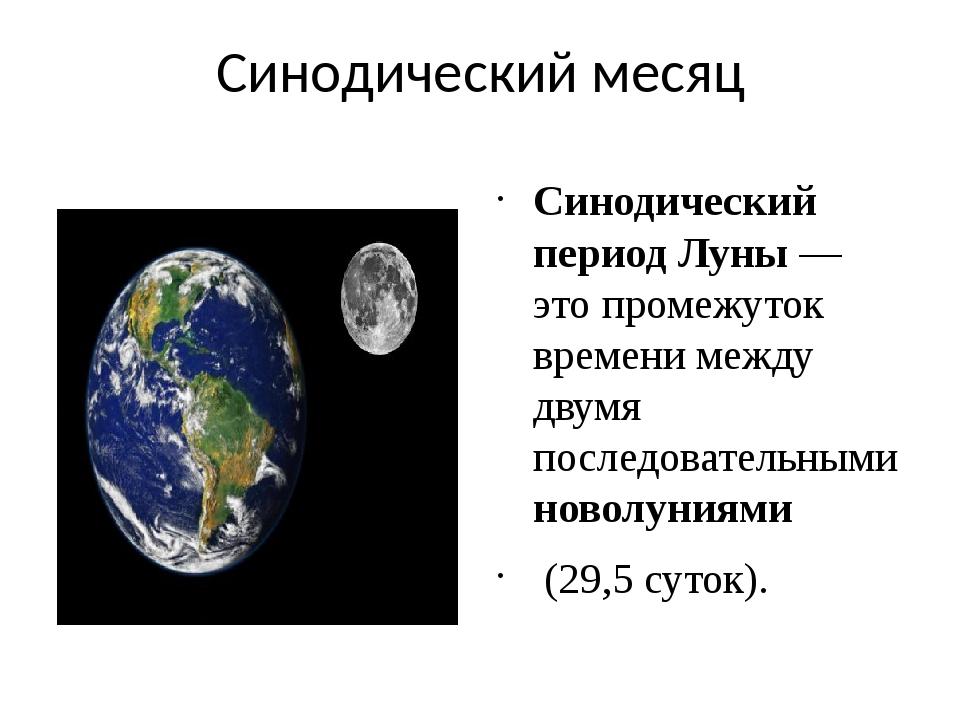 Синодический месяц Синодический период Луны — это промежуток времени между дв...