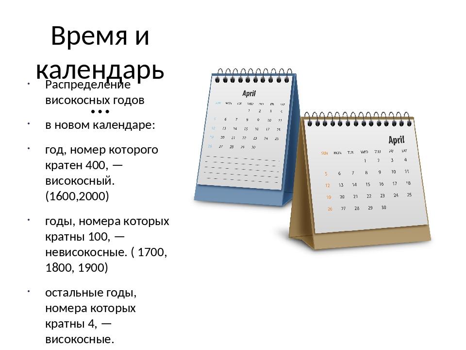 Время и календарь… Распределение високосных годов в новом календаре: год, ном...
