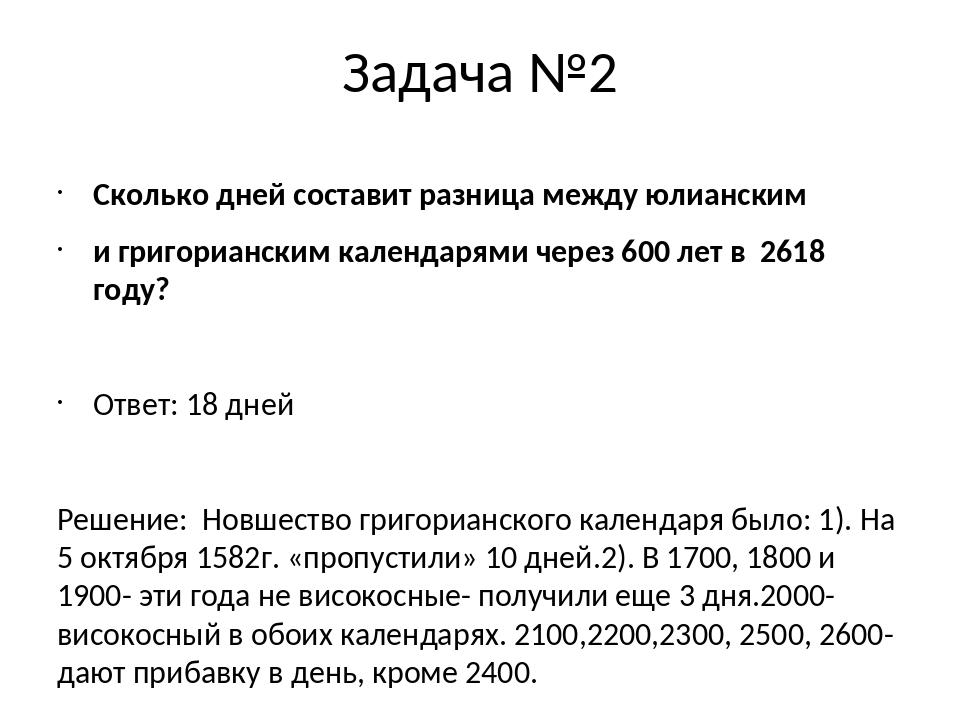 Задача №2 Сколько дней составит разница между юлианским и григорианским кален...
