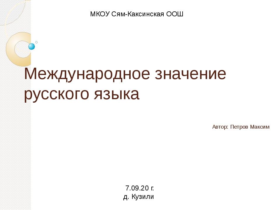 Международное значение русского языка Автор: Петров Максим МКОУ Сям-Каксинска...