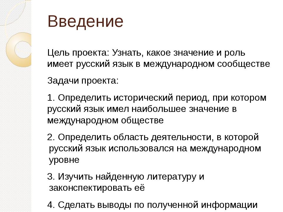 Введение Цель проекта: Узнать, какое значение и роль имеет русский язык в меж...