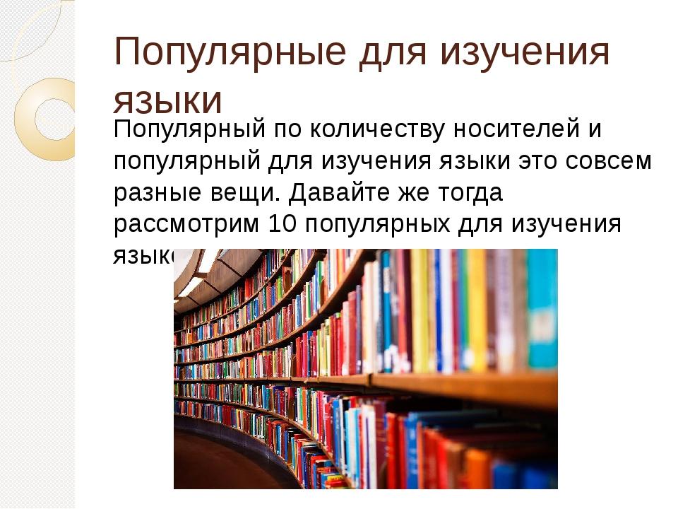 Популярные для изучения языки Популярный по количеству носителей и популярный...