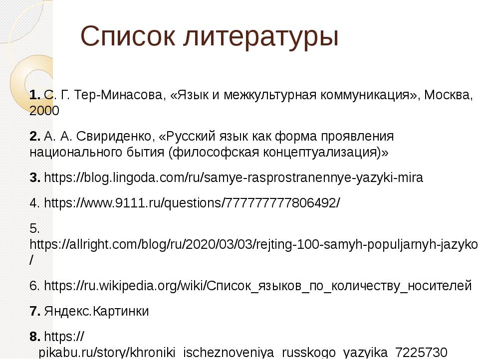 Список литературы 1. С. Г. Тер-Минасова, «Язык и межкультурная коммуникация»,...