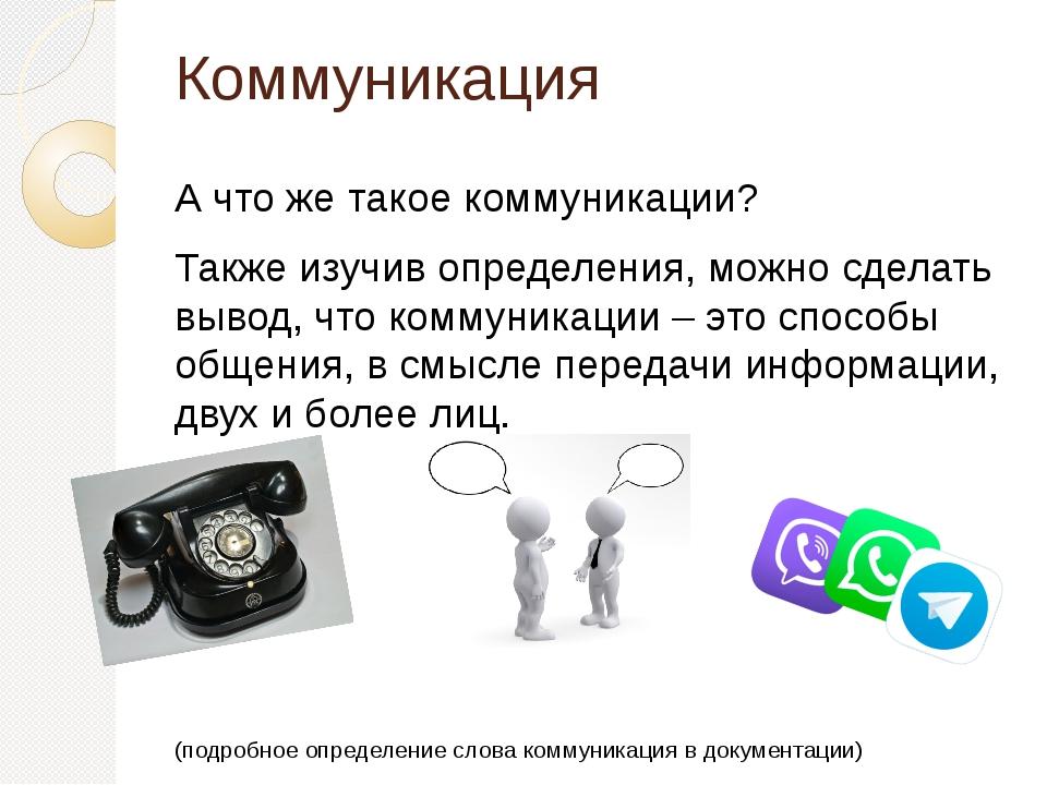 Коммуникация А что же такое коммуникации? Также изучив определения, можно сде...