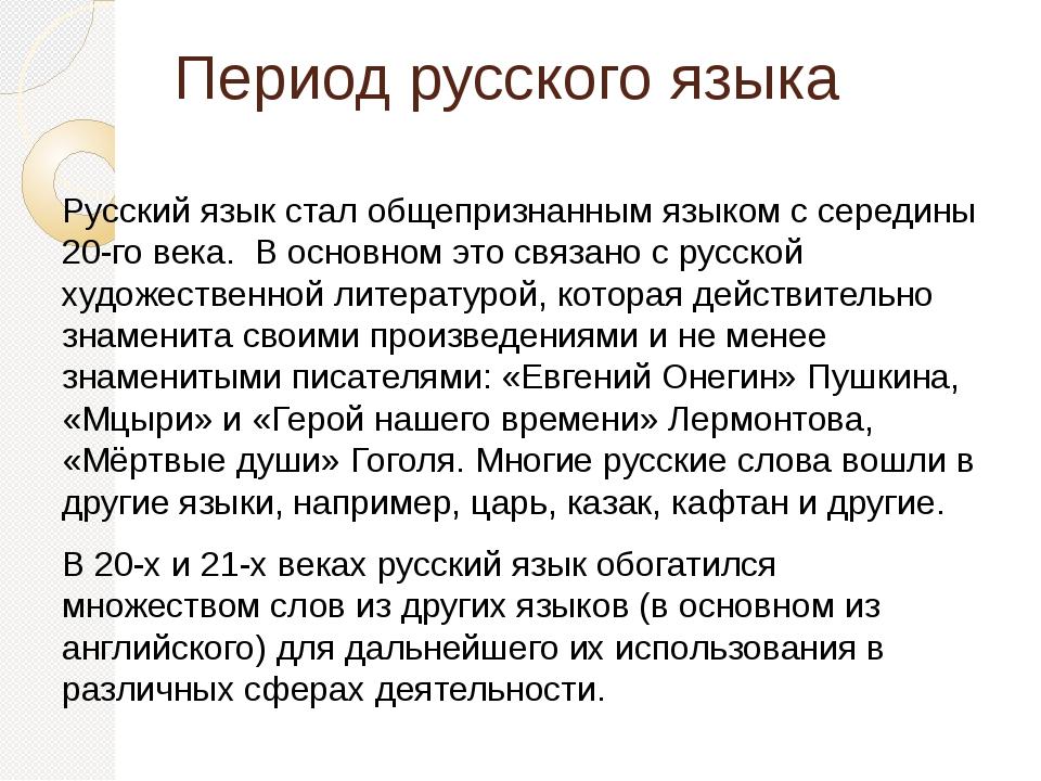 Период русского языка Русский язык стал общепризнанным языком с середины 20-г...