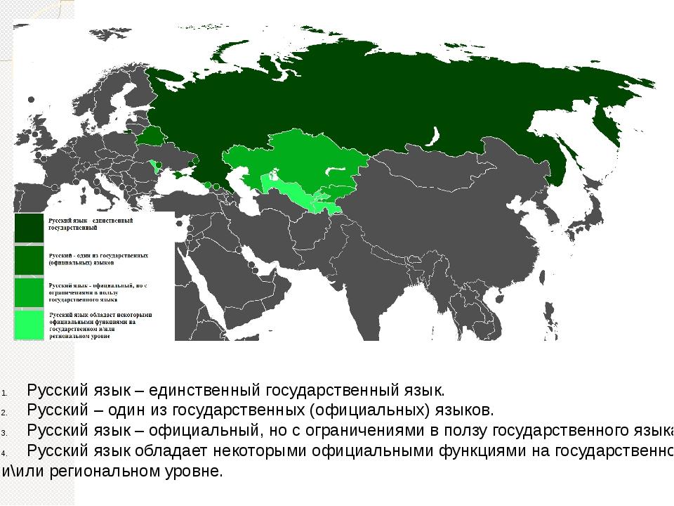 Русский язык – единственный государственный язык. Русский – один из государст...