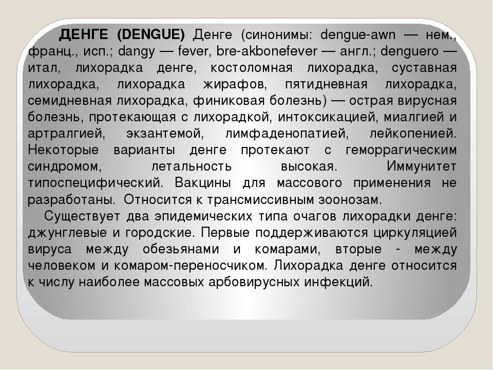ДЕНГЕ (DENGUE) Денге (синонимы: dengue-awn — нем., франц., исп.; dangy — fev...