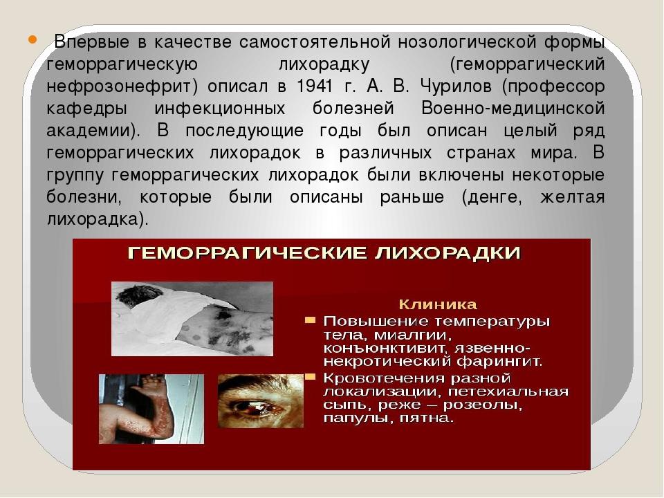 Впервые в качестве самостоятельной нозологической формы геморрагическую лихо...