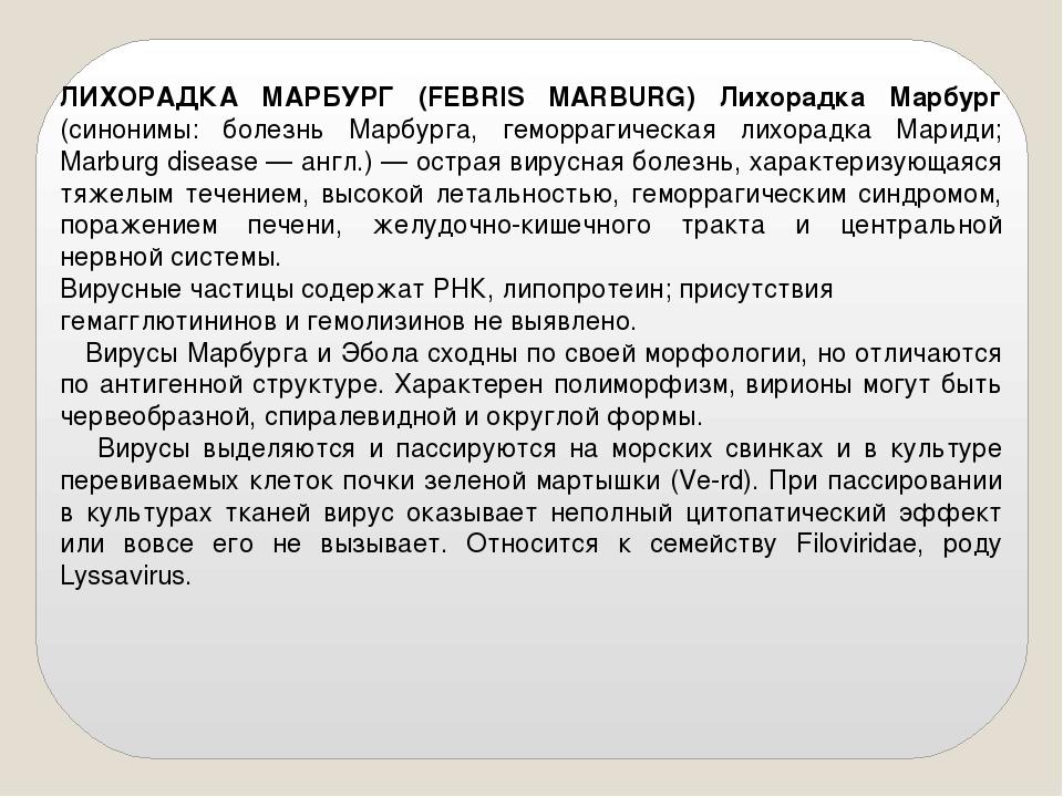 ЛИХОРАДКА МАРБУРГ (FEBRIS MARBURG) Лихорадка Марбург (синонимы: болезнь Марбу...