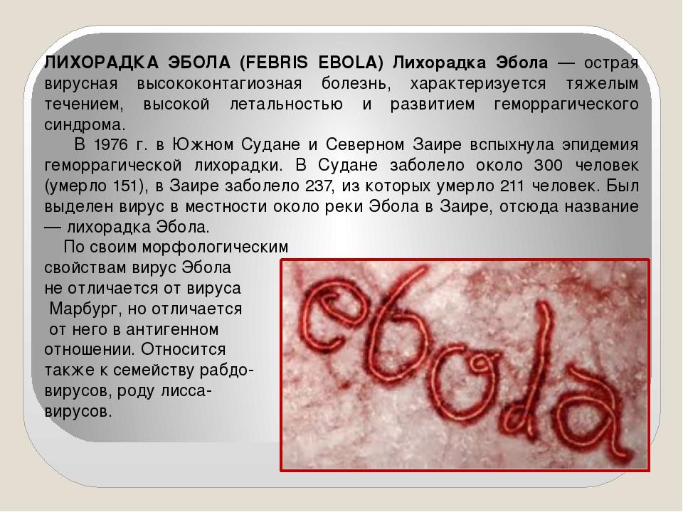 ЛИХОРАДКА ЭБОЛА (FEBRIS EBOLA) Лихорадка Эбола — острая вирусная высококонта...