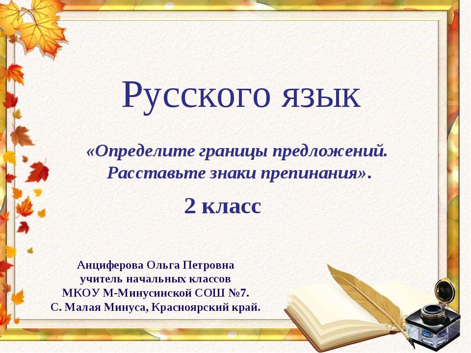 «Определите границы предложений. Расставьте знаки препинания». Русского язык...