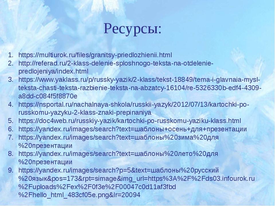 https://multiurok.ru/files/granitsy-priedlozhienii.html http://referad.ru/2-k...