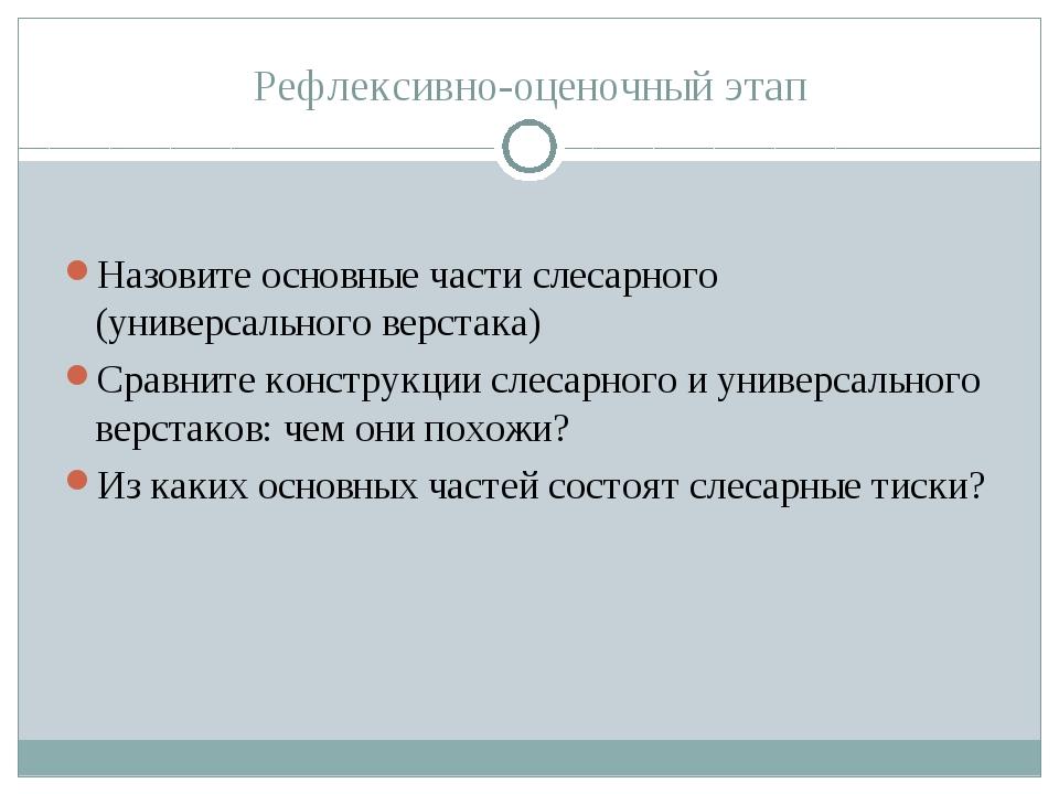 Рефлексивно-оценочный этап Назовите основные части слесарного (универсальног...