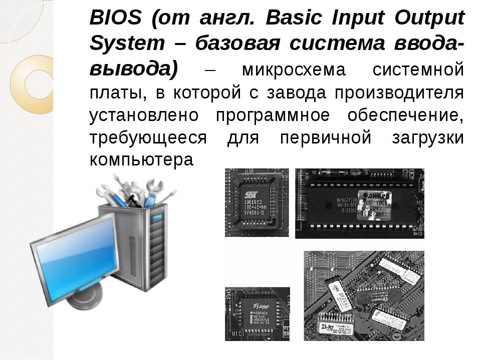 BIOS (от англ. Basic Input Output System – базовая система ввода-вывода) – ми...