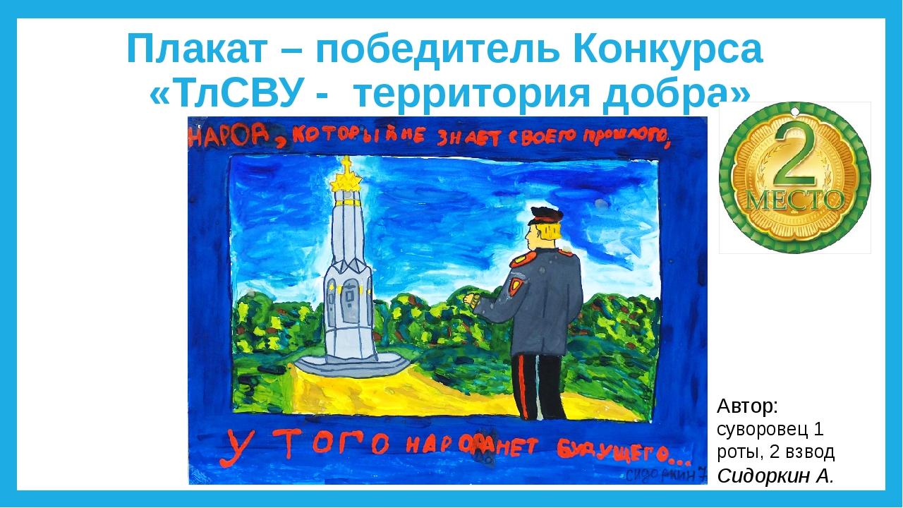Плакат – победитель Конкурса «ТлСВУ - территория добра» Автор: суворовец 1 ро...