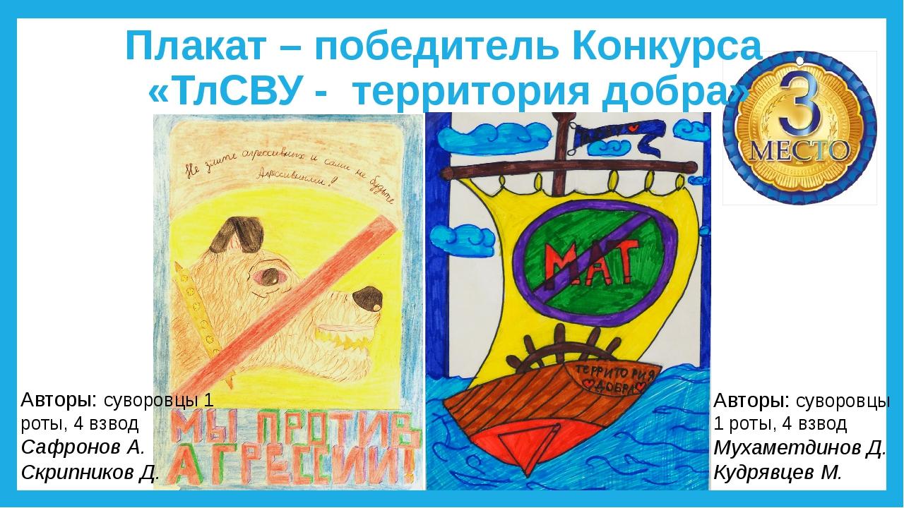 Плакат – победитель Конкурса «ТлСВУ - территория добра» Авторы: суворовцы 1 р...