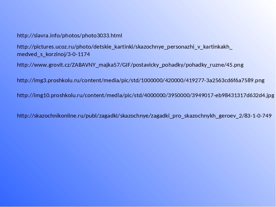 http://slavra.info/photos/photo3033.html http://pictures.ucoz.ru/photo/detski...