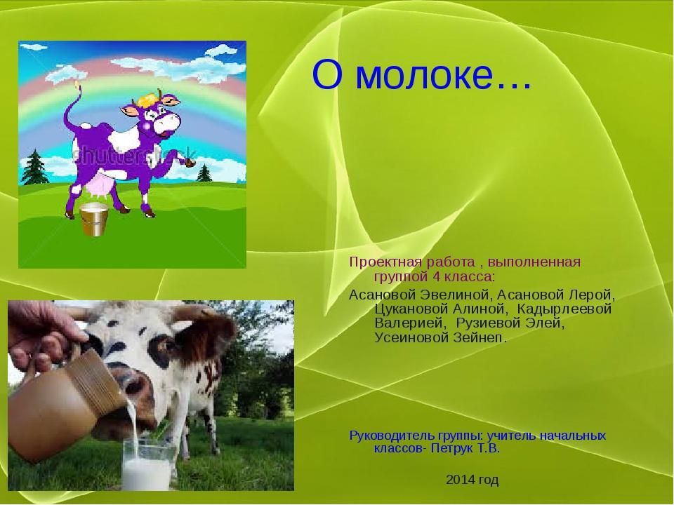 О молоке… Проектная работа , выполненная группой 4 класса: Асановой Эвелиной,...