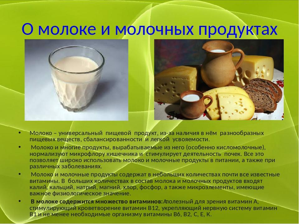 О молоке и молочных продуктах Молоко – универсальный пищевой продукт, из-за н...