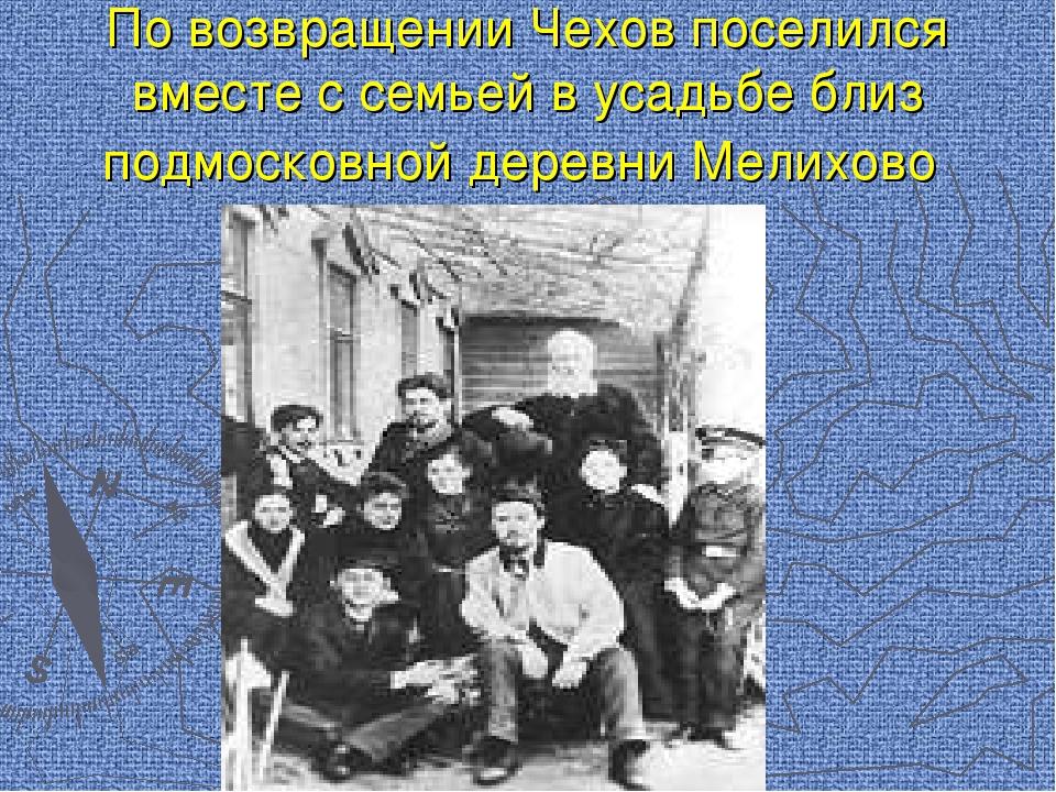 По возвращении Чехов поселился вместе с семьей в усадьбе близ подмосковной де...