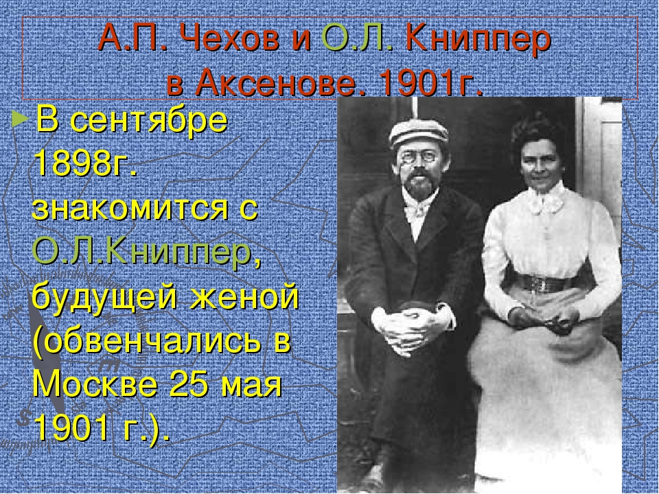 А.П. Чехов и О.Л. Книппер в Аксенове. 1901г. В сентябре 1898г. знакомится с О...