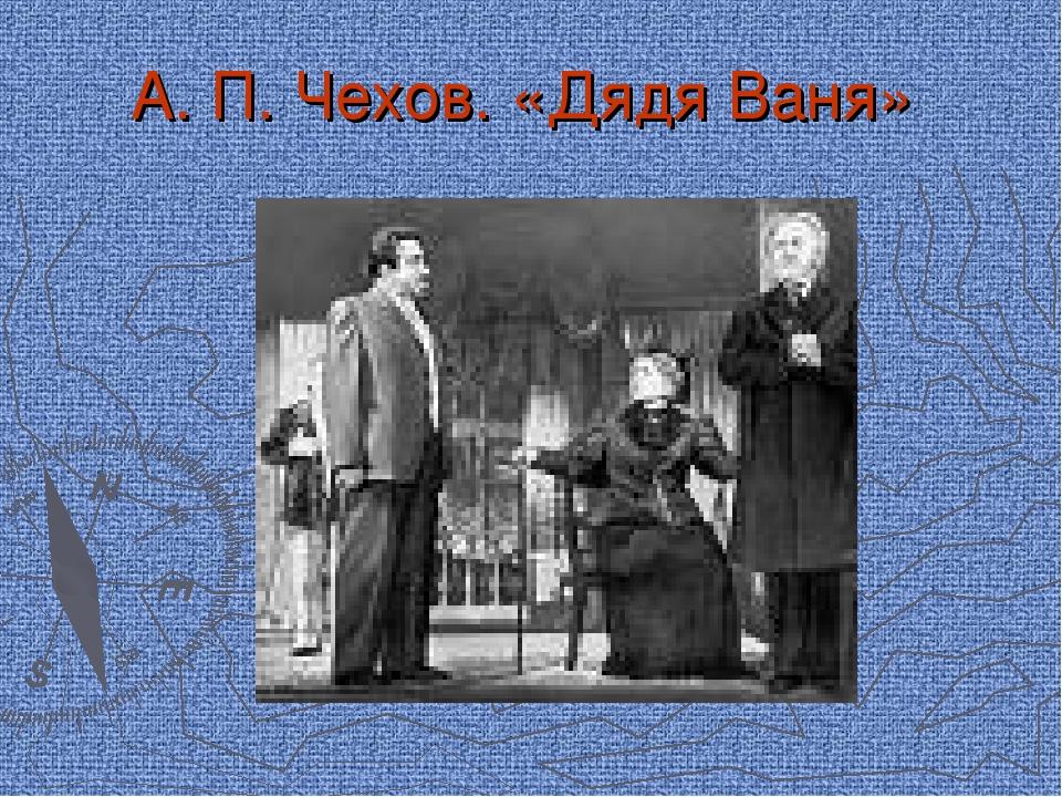 А. П. Чехов. «Дядя Ваня»