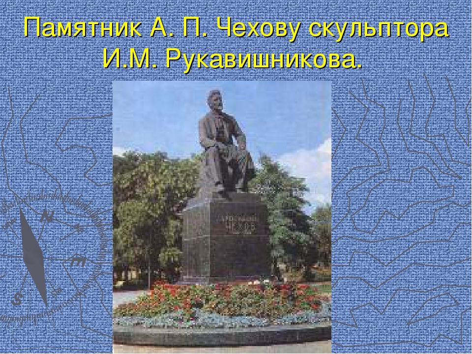 Памятник А. П. Чехову скульптора И.М. Рукавишникова.