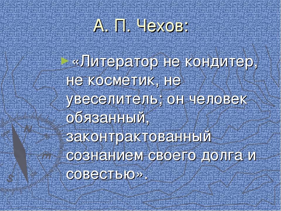 А. П. Чехов: «Литератор не кондитер, не косметик, не увеселитель; он человек...