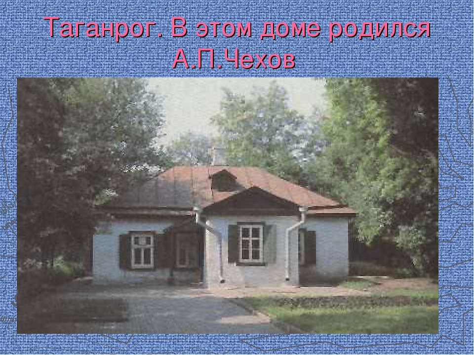 Таганрог. В этом доме родился А.П.Чехов