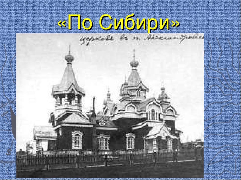 «По Сибири»