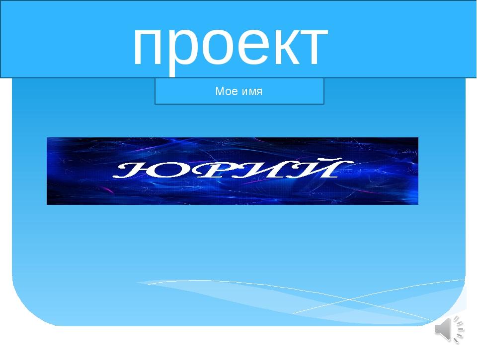 Выполнил ученик 4 класса Николаев Юрий . кл .руководитель Горбунова А. В про...