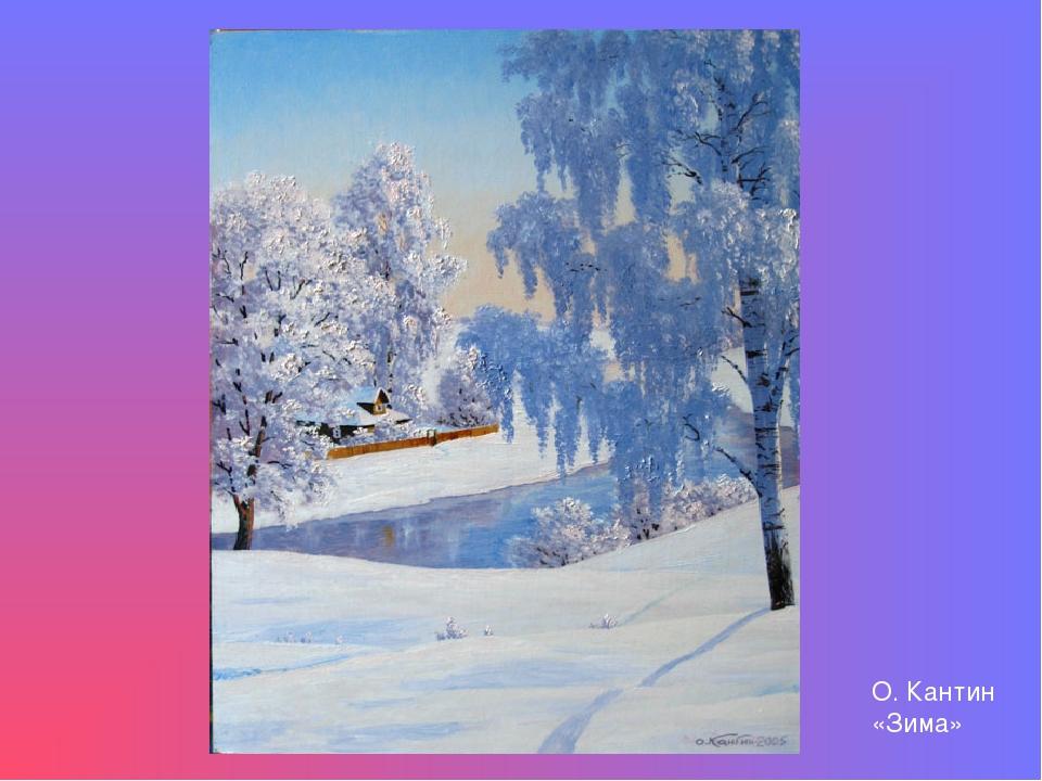 О. Кантин «Зима»