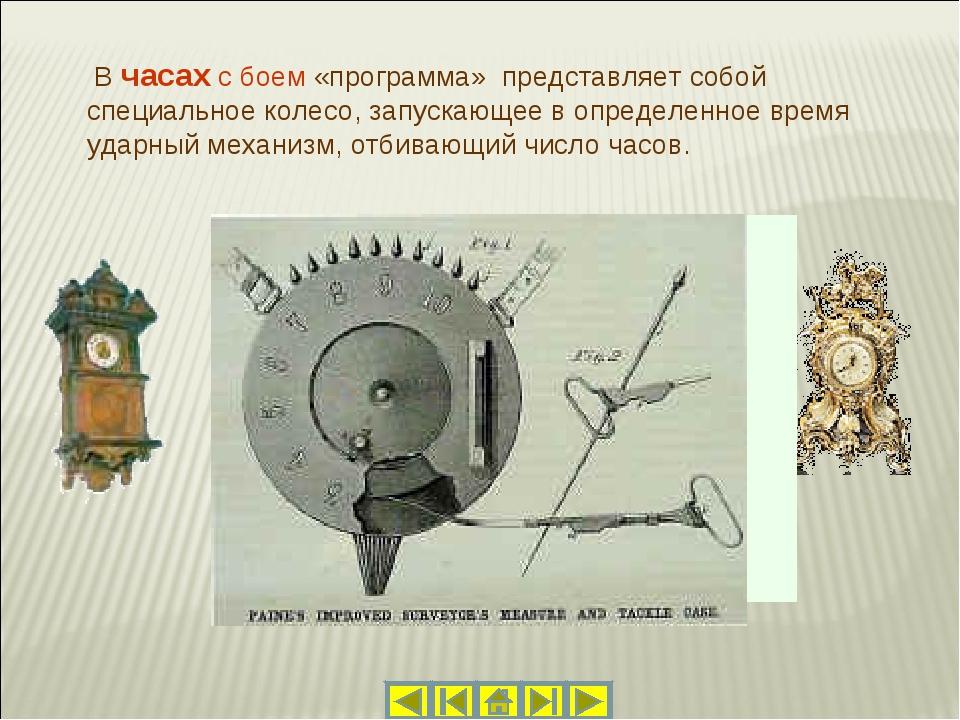 В часах с боем «программа» представляет собой специальное колесо, запускающ...