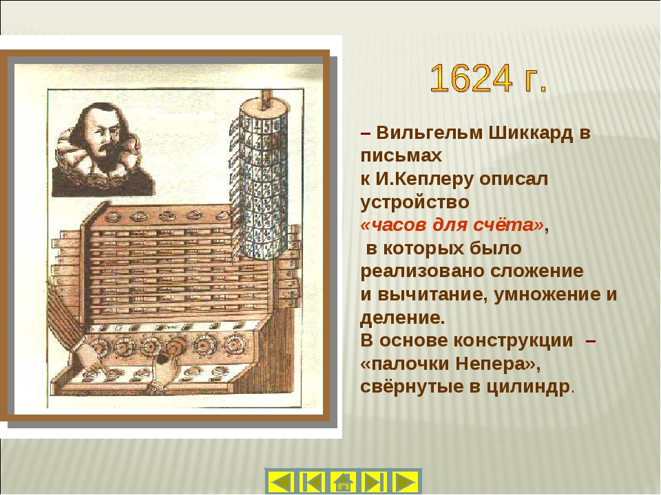 – Вильгельм Шиккард в письмах к И.Кеплеру описал устройство «часов для счёта»...