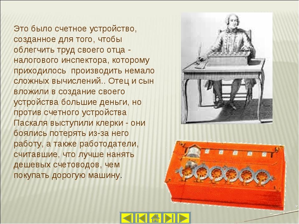 Это было счетное устройство, созданное для того, чтобы облегчить труд своего...