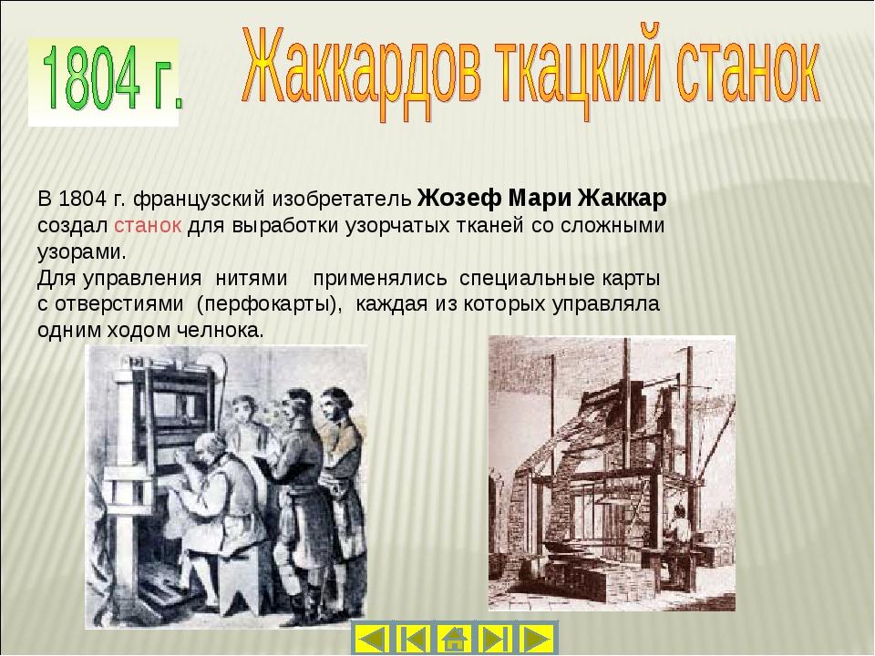В 1804 г. французский изобретатель Жозеф Мари Жаккар создал станок для вы...