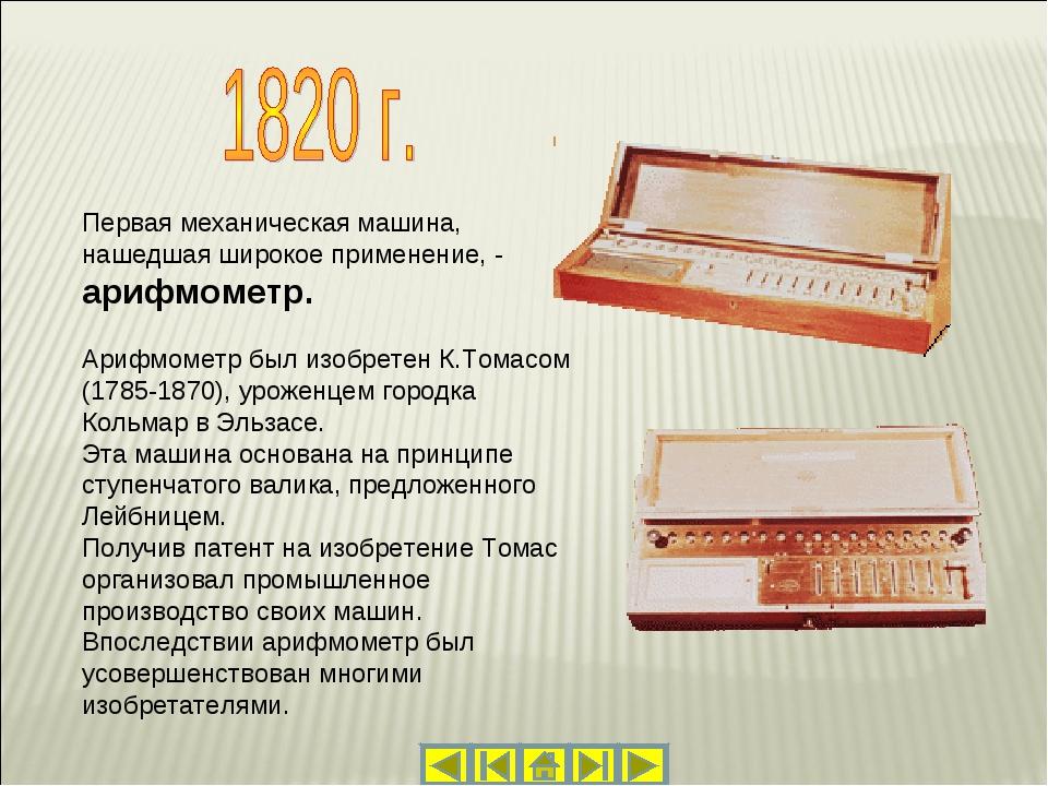Первая механическая машина, нашедшая широкое применение, - арифмометр. Арифм...
