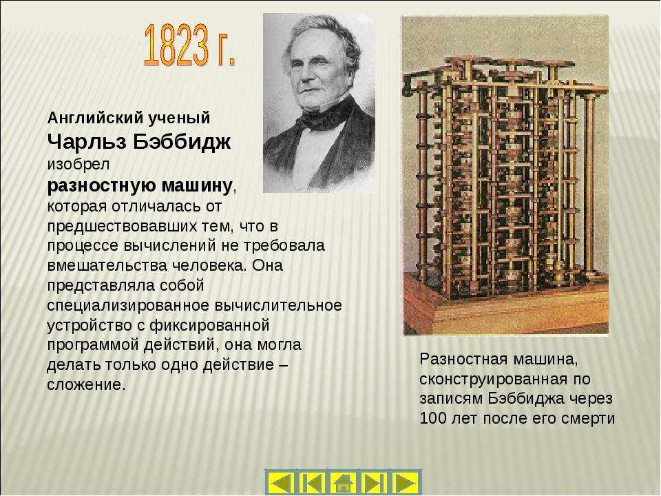 Английский ученый Чарльз Бэббидж изобрел разностную машину, которая отличала...