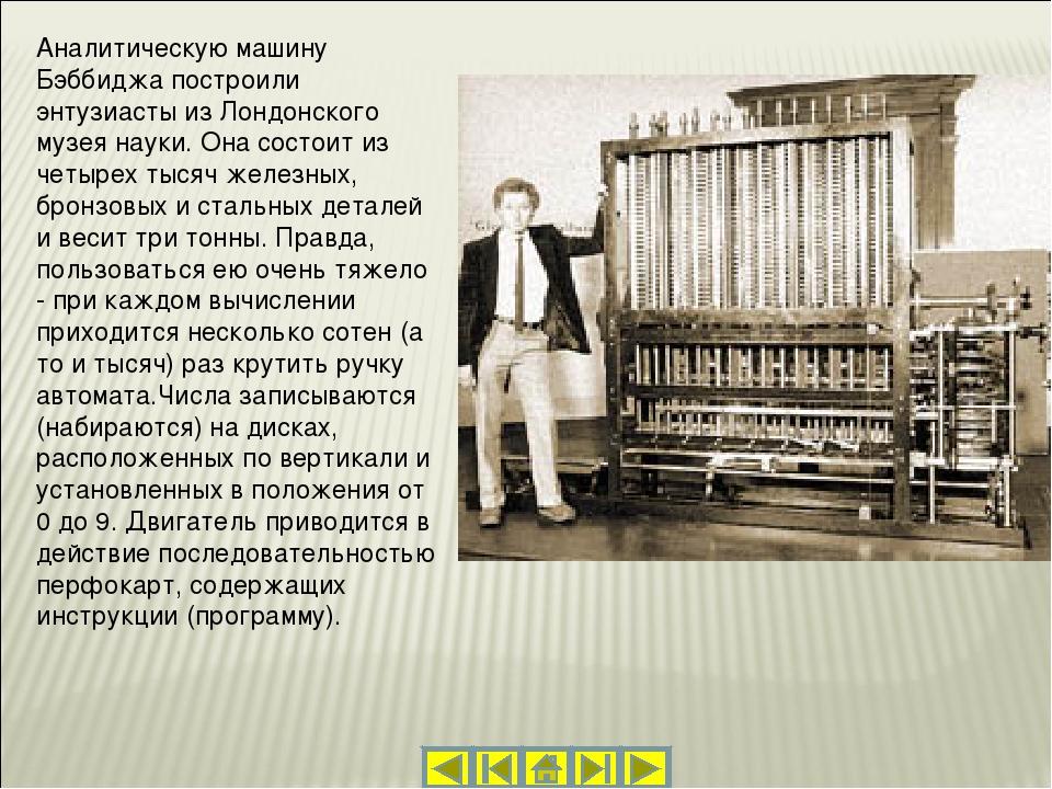 Аналитическую машину Бэббиджа построили энтузиасты из Лондонского музея науки...