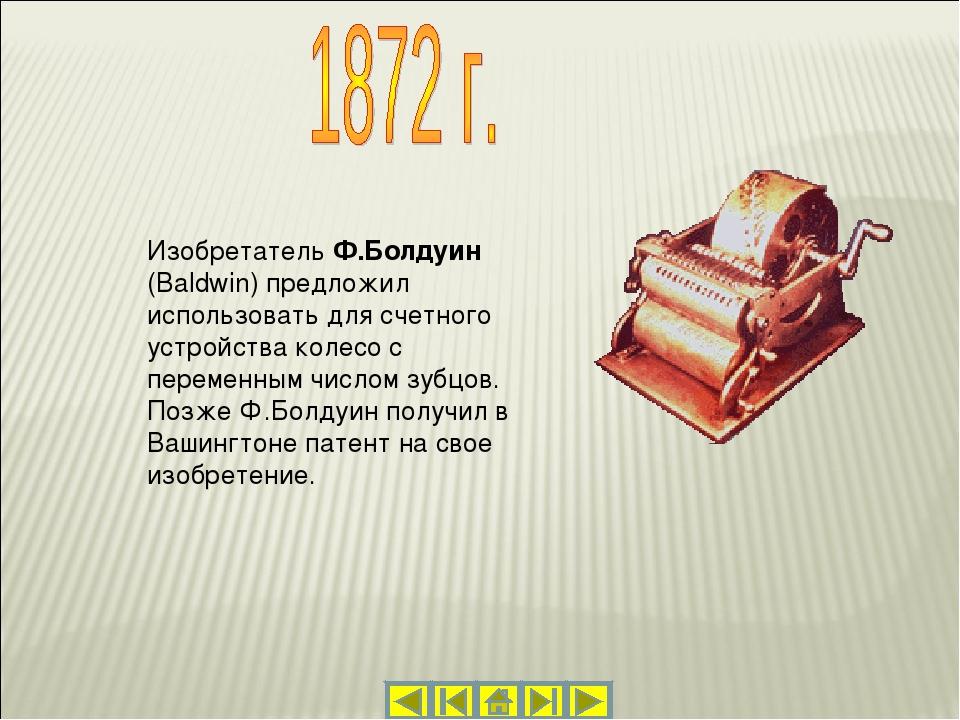 Изобретатель Ф.Болдуин (Baldwin) предложил использовать для счетного устройс...