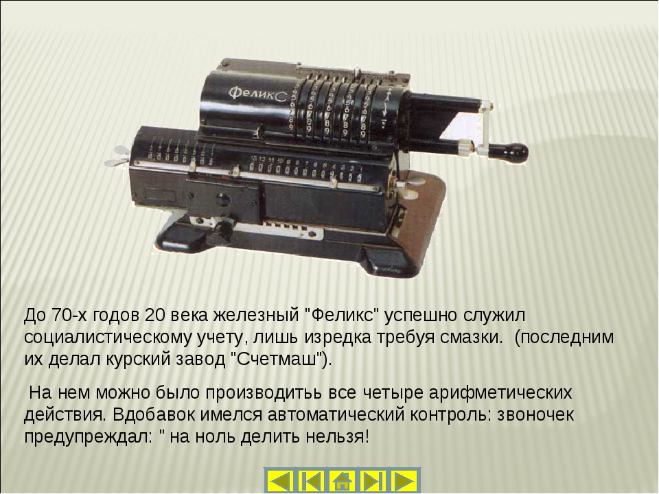 """До 70-х годов 20 века железный """"Феликс"""" успешно служил социалистическому учет..."""
