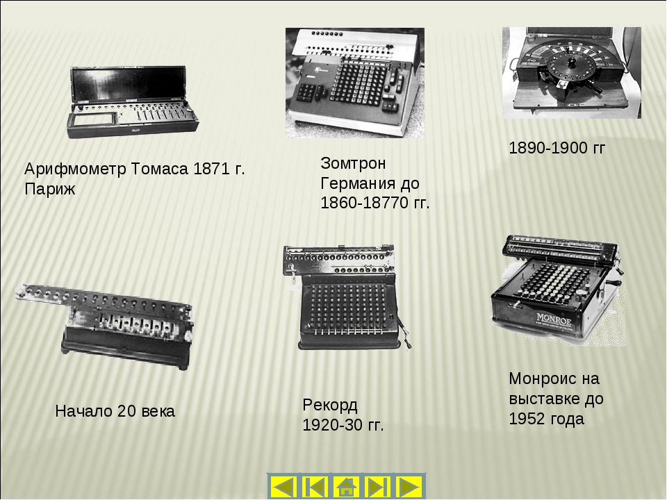 1890-1900 гг Начало 20 века Монроис на выставке до 1952 года Рекорд 1920-30 г...