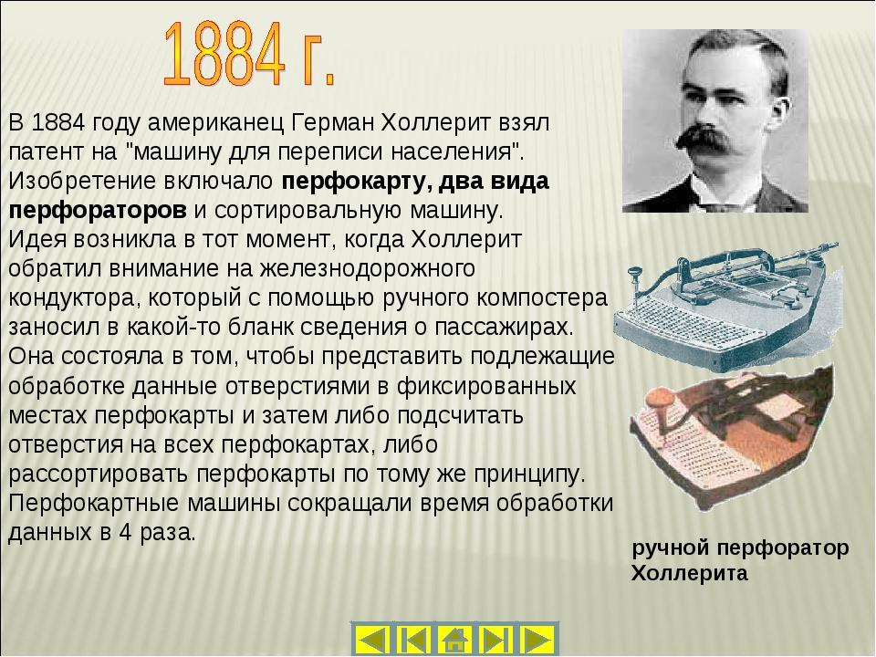 """В 1884 году американец Герман Холлерит взял патент на """"машину для переписи на..."""