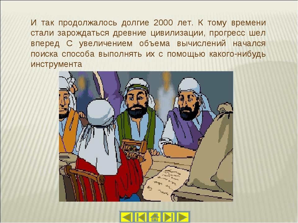И так продолжалось долгие 2000 лет. К тому времени стали зарождаться древние...