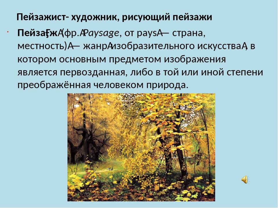 на картинке художник изобразил золотую осень боня