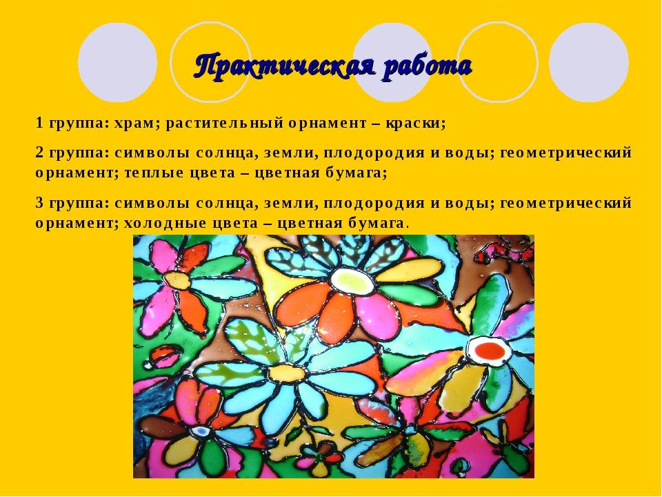 Практическая работа 1 группа: храм; растительный орнамент – краски; 2 группа:...