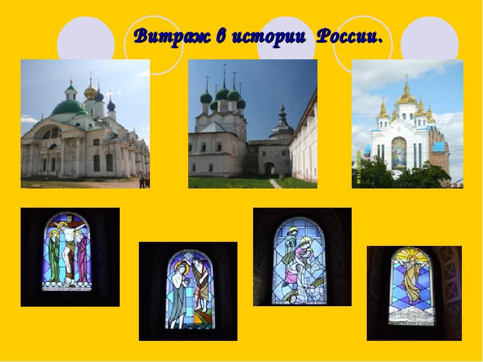 Витраж в истории России.